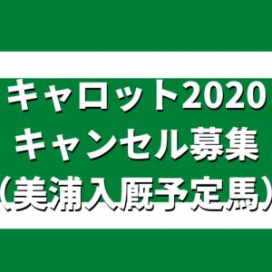 キャロット2020キャンセル募集(美浦入厩予定馬)