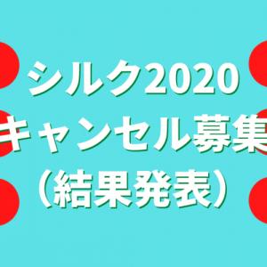 シルク2020キャンセル募集(結果発表)