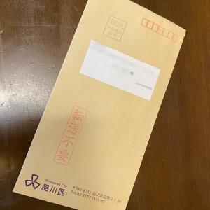 渡航用ワクチン接種証明書が届いた件