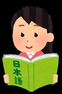 6カ月で語学をマスターする方法