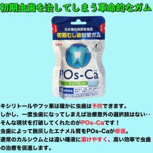 初期虫歯を治療するガム 江崎グリコのPOs-Ca(ポスカ)