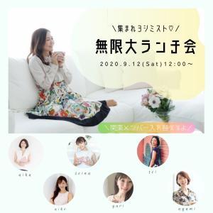 9/12(土) クラブヨシミスト関東コミュ<無限大ランチ会>開催します!