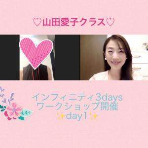 「自信を持ちたい」day1♡インフィニティ3daysワークショップ