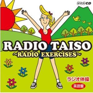 ラジオ体操を英語でやってみる??
