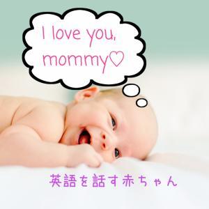 おすすめ☆英語を話す赤ちゃんの育て方