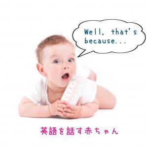 なんで赤ちゃんに英語なの?