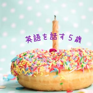 英語を話す5歳児が誕生日プレゼントに欲しいもの☆