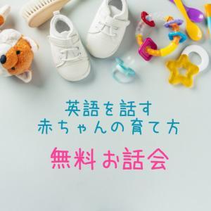 英語を話す赤ちゃんの育て方♡無料お話会