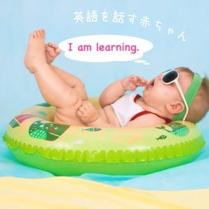 この一手間で!赤ちゃんが英語を話し出す!