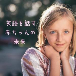 勉強なしで☆小学生で英検合格☆