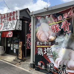 激ウマ鶏・豚ダブルチャーシュー 麺匠 風流