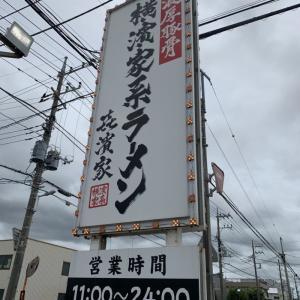 腹が減ったらここへ行け! 横浜家系ラーメン 㐂濱家