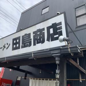 やっと潜入成功!開店前から行列の人気店 懐かしの背脂チャッチャ系 ラーメン田島商店