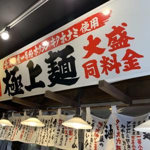 香る香味油・踊る極太麺 稲毛駅近で油そばを食べてみた! 自家製太打麺勢拉