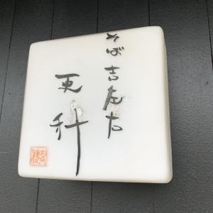 千葉市の公式観光ガイドにも掲載されている大人な蕎麦屋 そば吉左右 更科