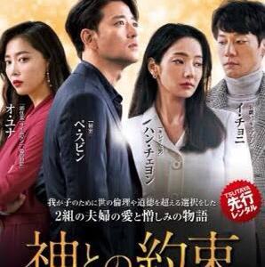 韓国ドラマ『神との約束』
