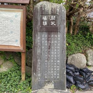 鎌倉市内に点在する石碑を読んでみた(パート2)