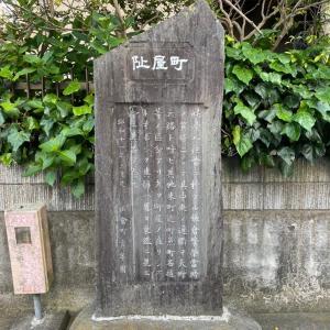 町屋址|中世鎌倉の中心街(石碑を読む)
