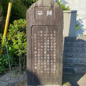 辨谷|静かな材木座地区の知られざる過去(石碑を読む)