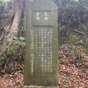 長樂寺跡|七堂伽藍を有する大寺院(石碑を読む)