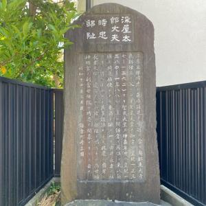 染谷時忠|奈良時代の鎌倉を生きた人物(石碑を読む)