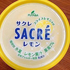 フタバ食品のサクレレモンは夏のアイスのど定番!美味しさの秘密は?原材料や栄養成分をご紹介