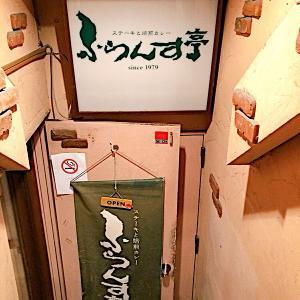 ふらんす亭横浜西口パルナード店でステーキを食す!
