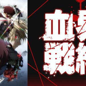 【最新版】血界戦線類似おすすめアニメ5選