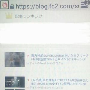 御礼(初画像)3/17fc2&3/18アメブロ更新しました☆
