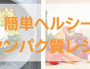 ヘルシー【タンパク質レシピ】をプレゼント!