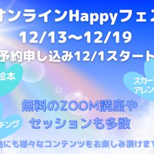 第2回オンラインHappyフェス開催♡