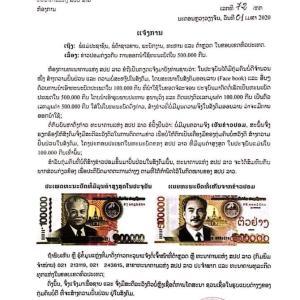 【政府からの公式見解】ラオスで新札の発行について【500.000キープ札】