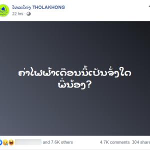 【FB上でクレーム殺到】4月の電気料金についての疑い