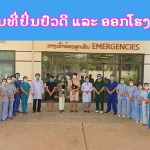 【5月9日付発表】27日連続新規感染者0、新たに4人退院【ラオス】