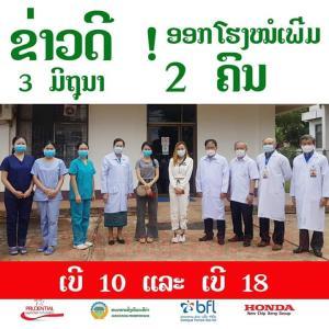 【6月3日付発表】新たに2人退院、残るコロナ入院患者は1人に。