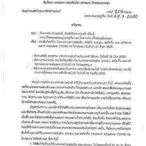 8月1日からのコロナ対策についての政府通知の発表あり【引き締めはないが緩和もなし】