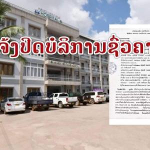 コロナ感染の可能性があるためHanoi-Vientiane病院は一時閉鎖へ。