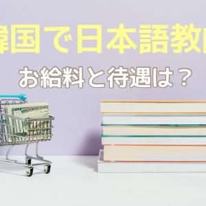 韓国で日本語教師【お給料と待遇】