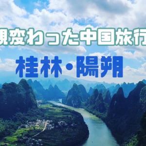 人生観変わった中国旅行〜桂林〜