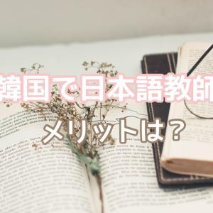韓国で日本語教師をやるメリット