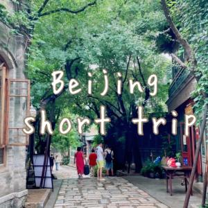 夏の古北水鎮 「北京郊外で一泊旅行するならここ!」