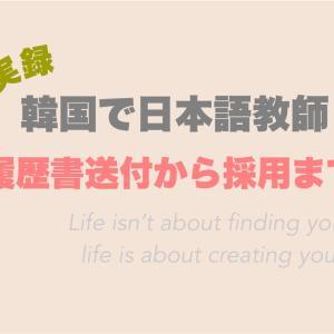 韓国で日本語教師!履歴書送付から面接→採用まで