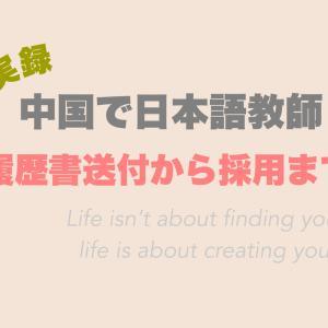 中国で日本語教師!履歴書送付から採用まで