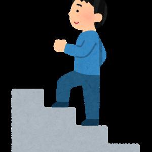 簡単筋トレ★階段を日常に取り入れて!