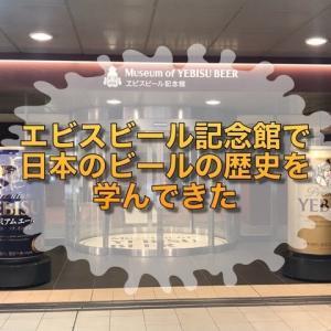 【レポート】日本のビールの歴史を知りたいならエビスビール記念館へ