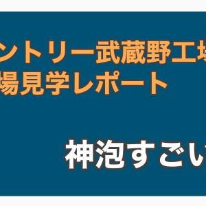 【レポート】サントリー武蔵野工場で神泡を味わってきた
