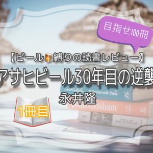 『アサヒビール30年目の逆襲』永井隆