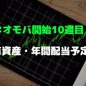 [週次報告]ネオモバ10週目の保有資産額と年間配当金予定を公開!