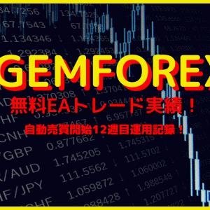GEMFOREX無料EAトレード実績!自動売買挑戦12週間目の結果!