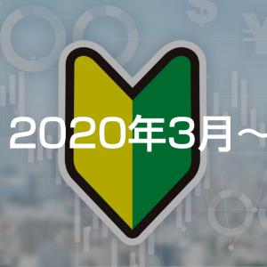 2020年3月1日~19日 FX収支メモ